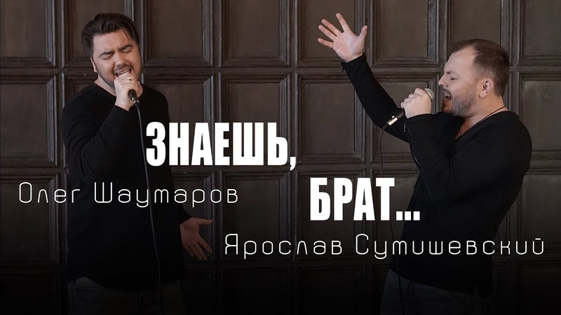 Я. Сумишевский и О. Шаумаров - Знаешь, брат