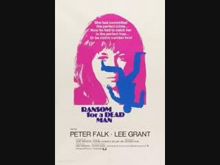 Коломбо. Развод по-американски / Ransom for a Dead Man. 1971. Сезон 0 Эпизод 2 Перевод ОРТ. VHS