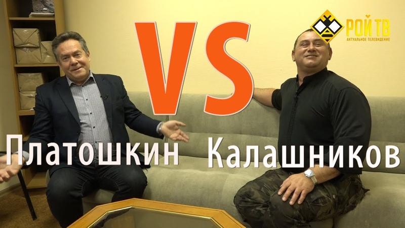 Н Платошкин VS М Калашников Спор националиста и левого