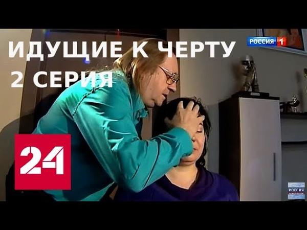 Идущие к черту 2 серия Документальный фильм Бориса Соболева Россия 24