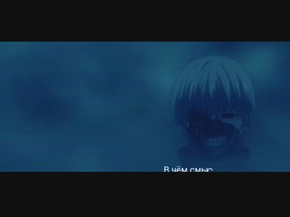 Tokyo Ghoul AMV