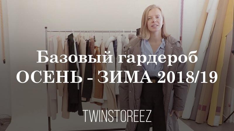 БАЗОВЫЙ ГАРДЕРОБ ОСЕНЬ ЗИМА 2018 - 2019   TWINSTOREEZ