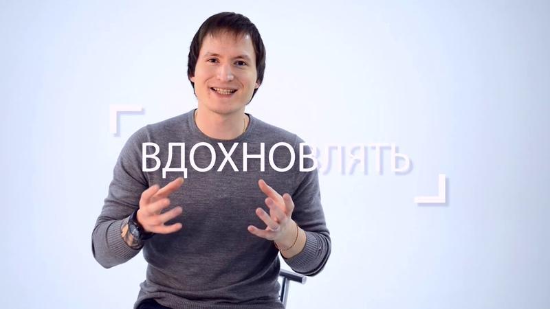 Стратегическое обучение лидерству как основе жизни Авторский тренинг Рената Мансурова по лидерству