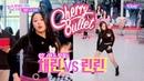 Cherry bullet > dance battle chaerin vs linlin