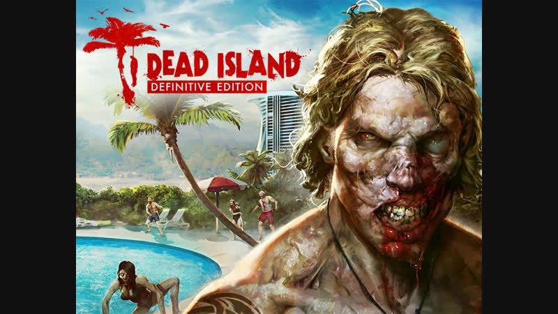 Dead Island! Крошим зомбятину в коопе! ч.2
