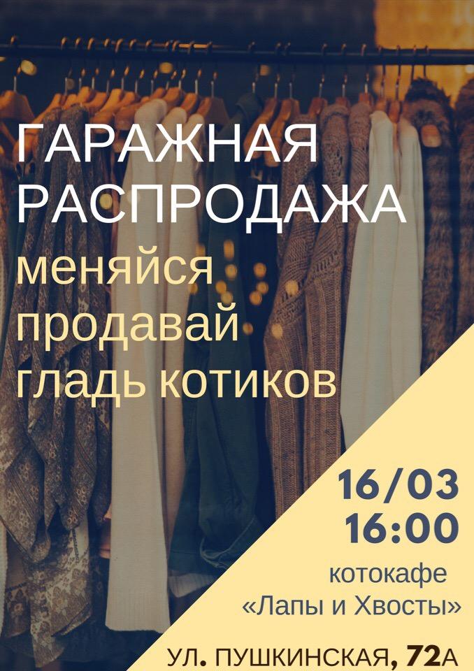Афиша Гаражная распродажа в котокафе