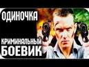 Новые Боевик 2017 ОДИНОЧКА Русский Военный Боевик Русские Криминальные Фильмы 2 боевики 2017 года