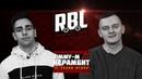 RBL: JIMMY-M VS КЕРАМБИТ (ОТБОР СЕЗОН 2, RUSSIAN BATTLE LEAGUE)