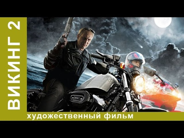 Викинг 2! Сериал! 3 серия. БОЕВИК. StarMedia