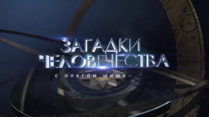 Загадки человечества с Олегом Шишкиным Выпуск 103 от 01 02 2018