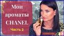 Коллекция парфюмерии Chanel🔶Chanel 5, Chance, Gabrielle, Misia, Jersey, 31 Rue Cambon, Gardénia*