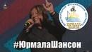 Константин Бубнов Гранд мерси Юрмала Шансон 2018