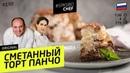Испечь торт - просто! Сметанный ПАНЧО 198 рецепт Сони Лазерсон