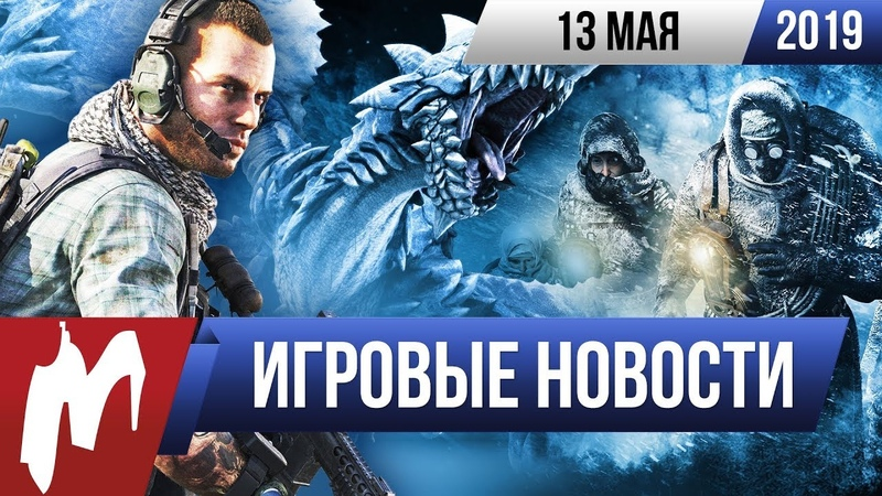 Игромания! ИГРОВЫЕ НОВОСТИ, 13 мая (Ghost Recon: Breakpoint, Iceborn, Starbreeze, Stronghold Next)