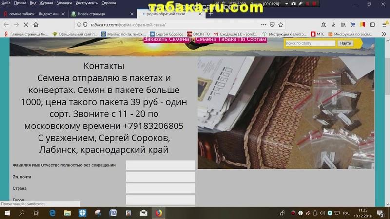 Семена табака с Кубани как оформить заказ на сайте табака