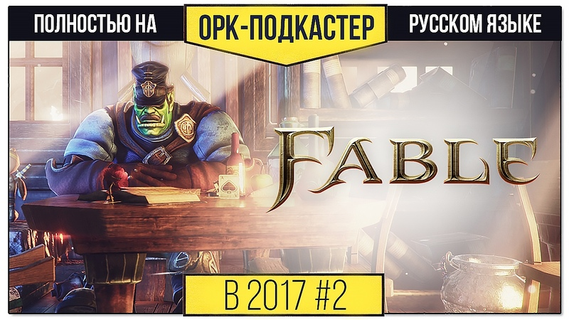 [В 2017-м] Обзор Fable: The Lost Chapters Anniversary