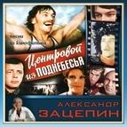 Алла Пугачёва альбом Александр Зацепин. Песни из кинофильма Центровой из поднебесья