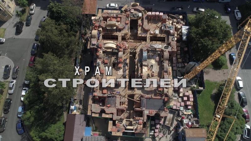 Храм строителей. Тизер фильма