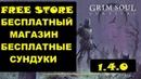 GRIM SOUL. 1.4.0. БЕСПЛАТНЫЙ МАГАЗИН, БЕСПЛАТНЫЕ СУНДУКИ. FREE STORE. PomaIIIka