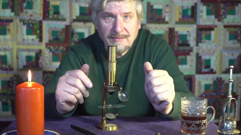 С.В. Савельев. Микроскоп