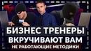 Евгений Жебанов - Бизнес тренеры вкручивают не рабочие методики. DREAMTOWARDS