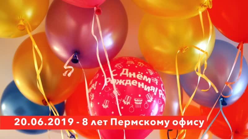 8 лет Пермскому региональному офису