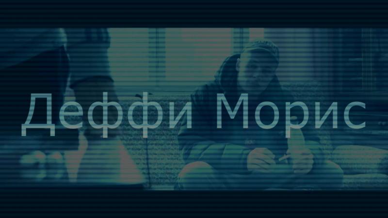 ДЕФФИ МОРИС | FREESTYLE