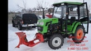 Трактор SWATT SF-244. Уборка снега