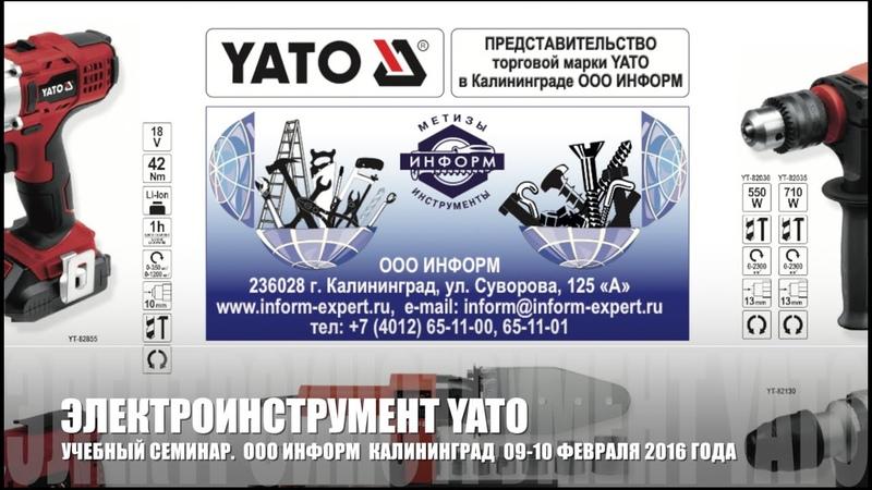 2016 YATO - ИНФОРМ Калининград семинар 09.02.16