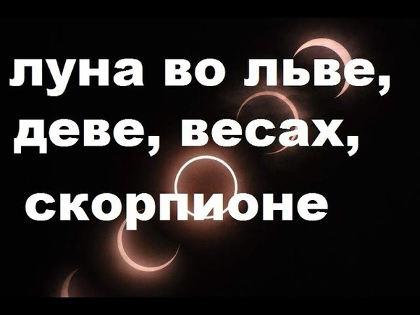 САМЫЙ ВЕРНЫЙ СПОСОБ СПЛАНИРОВАТЬ ЖИЗНЬ. Луна во Льве, Деве, Весах, Скорпионе.