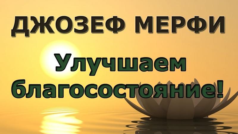 УЛУЧШАЕМ благосостояние ДЖОЗЕФ МЕРФИ