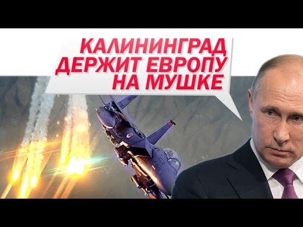 ОБЛОМ ДЛЯ ЗАПАДА! Зачем Россия перебрасывает Су-27 и Су-35 в Калининград