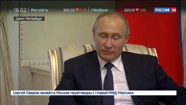 Новости на Россия 24 • Путин провел встречу с главой Киргизии Атамбаевым в Санкт-Петербурге