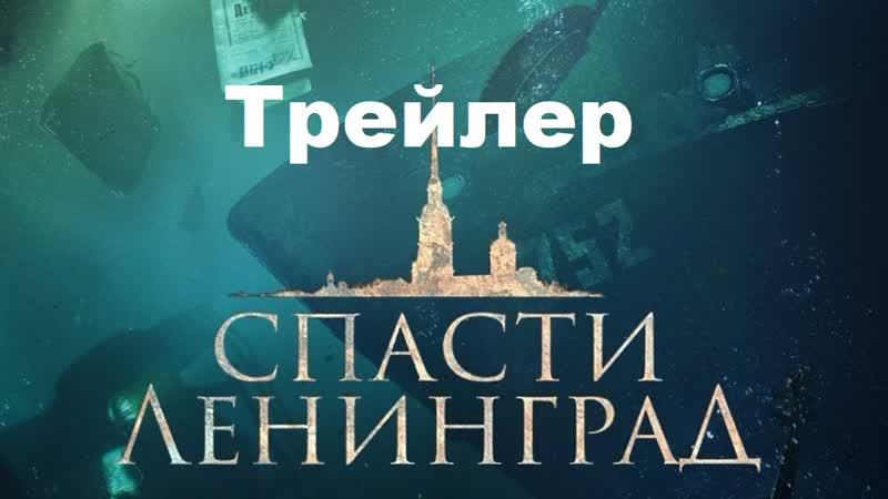 Спасти Ленинград (Трейлер) 2019 г.