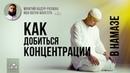 Как добиться концентрации в намазе - Муфтий Абдур-Рахман ибн Юсуф Мангера azan.kz
