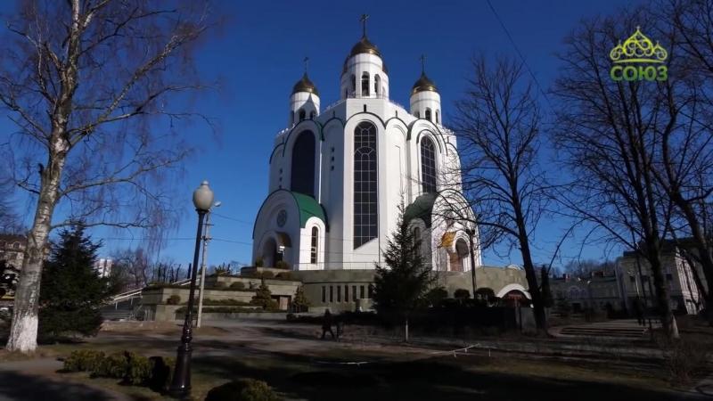 По святым местам. От 3 октября. Храмы Калининградской епархии. Часть 1