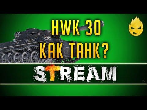 HWK 30/Как танк ? [Запись Стрима]