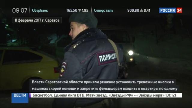 Новости на Россия 24 • Нападение на фельдшера: машины скорой помощи оборудуют тревожными кнопками