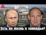 Есть ли жизнь в замкадье Новосибирск Карелин Aftershock.news