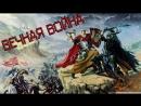 Warhammer Online Apoc Вечная война