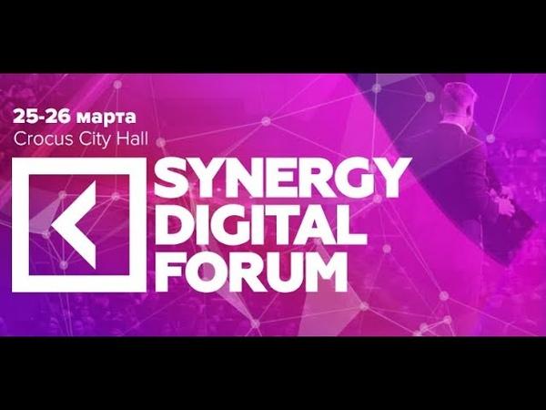Приглашение Дмитрия Юркова на Synergy Digital Forum 2019
