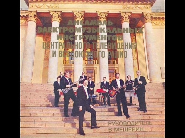Vyacheslav Mescherin Ensemble - ST (FULL ALBUM, easy listening electronic, 1978, Russia, USSR)