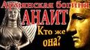 Богиня Анаит