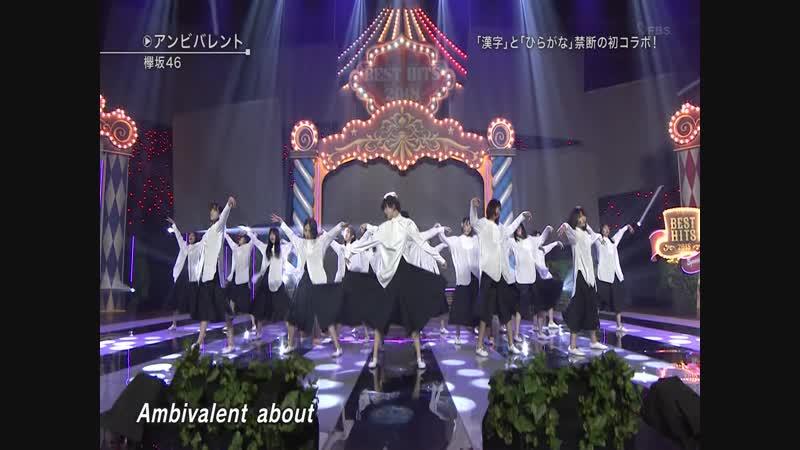 Keyakizaka46 - Ambivalent (Best Hit Kayousai 2018 2018.11.15)