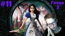 Alice Madness Returns  Вся Долина Смерти за один выпуск!