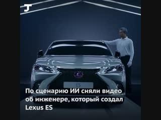 Искусственный интеллект написал рекламу для Lexus