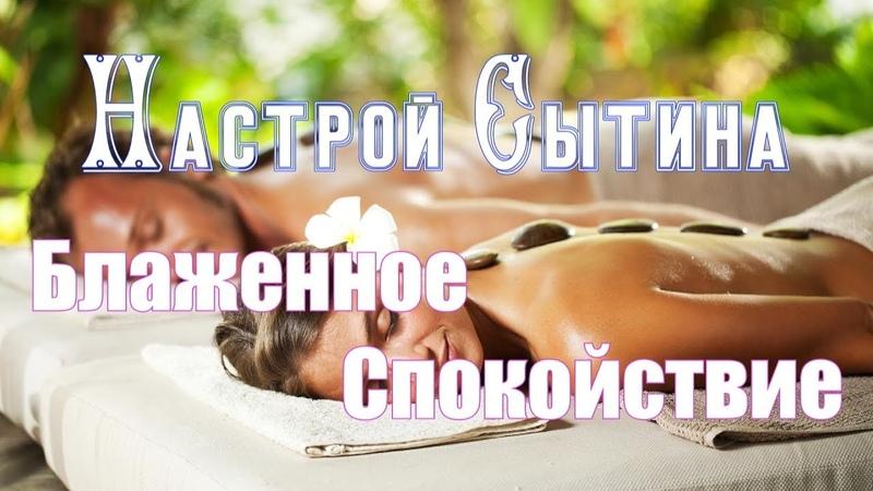 Настрой Сытина Блаженное спокойствие Расслабление и умиротворение