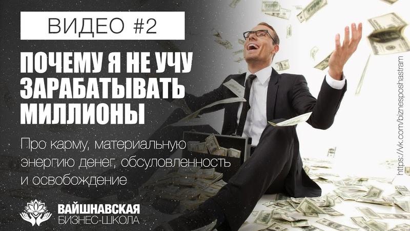 Вайшнавская бизнес-школа - Почему я не учу зарабатывать миллионы