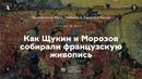 АУДИО Как Щукин и Морозов собирали живопись Курс Приключения Моне Матисса и Пикассо