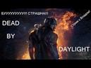 Здраствуй кирпичный завод! Играем в Dead by Daylight